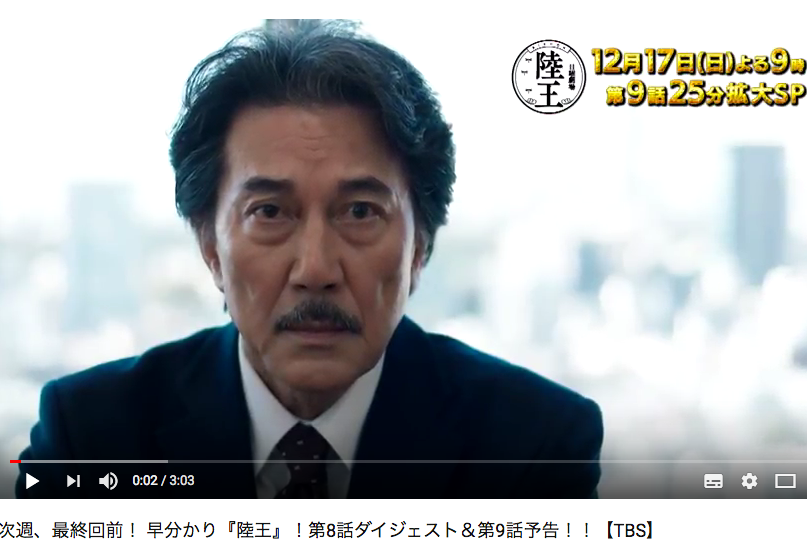"""Feuilleton télévisé de la TBS """"Rikuo"""""""