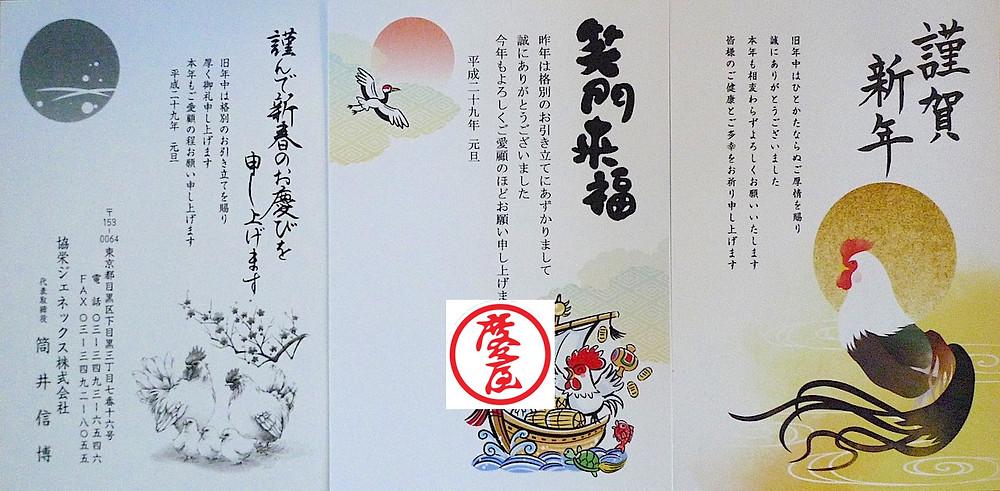 nengajō 年賀状 (cartes de voeux du Nouvel An) BLOG TABITABIYA BOUTIQUE D'ARTICLES JAPONAIS