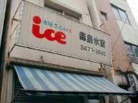 Fubushima, marchand de glace et de kakigori local