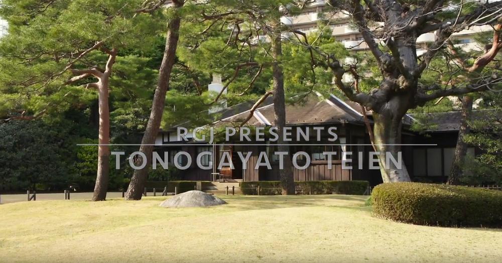 Tonogayato teien  殿ヶ谷戸庭園