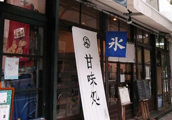 Hokusaisabo, café japonais