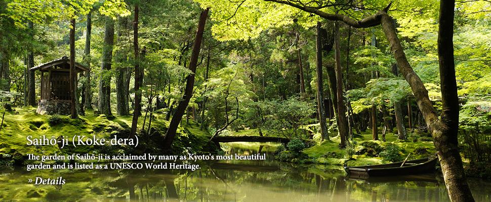 jardin Saiho-Ji Koke-Dera à Kyoto