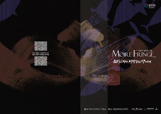 MoireFringe_수정-1DF.jpg
