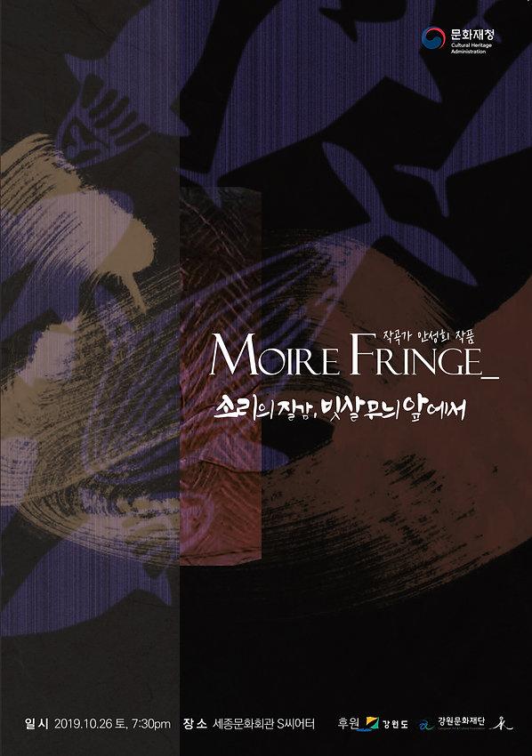 MoireFringe_수정-1DF4.jpg