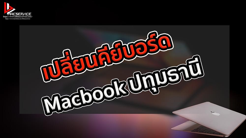 เปลี่ยนคีย์บอร์ด Macbook ปทุมธานี