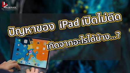 ปัญหาของ iPad เปิดไม่ติด เกิดจากอะไร