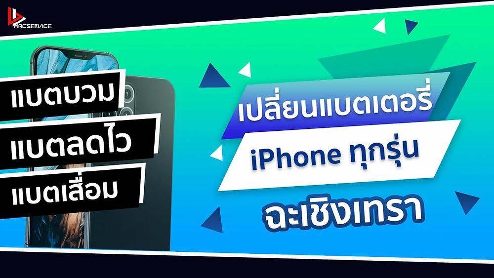 เปลี่ยนแบตเตอรี่  iPhone ฉะเชิงเทรา