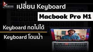 เปลี่ยน Keyboard Macbook Pro M1
