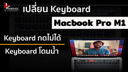 เปลี่ยน Keyboard Macbook Pro M1