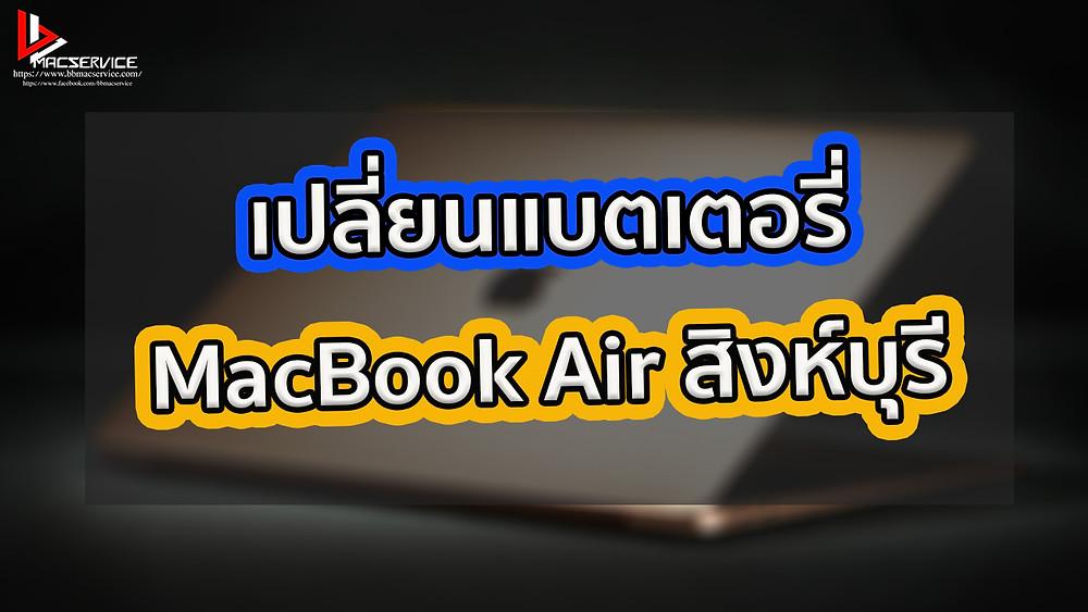 เปลี่ยนแบตเตอรี่MacBook Air สิงห์บุรี