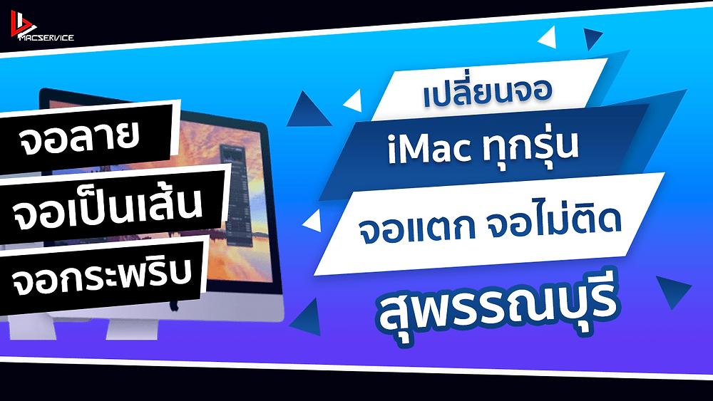 เปลี่ยนจอ imac สุพรรณบุรี