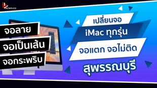 เปลี่ยนจอ iMac จอแตก จอเป็นเส้น สุพรรณบุรี