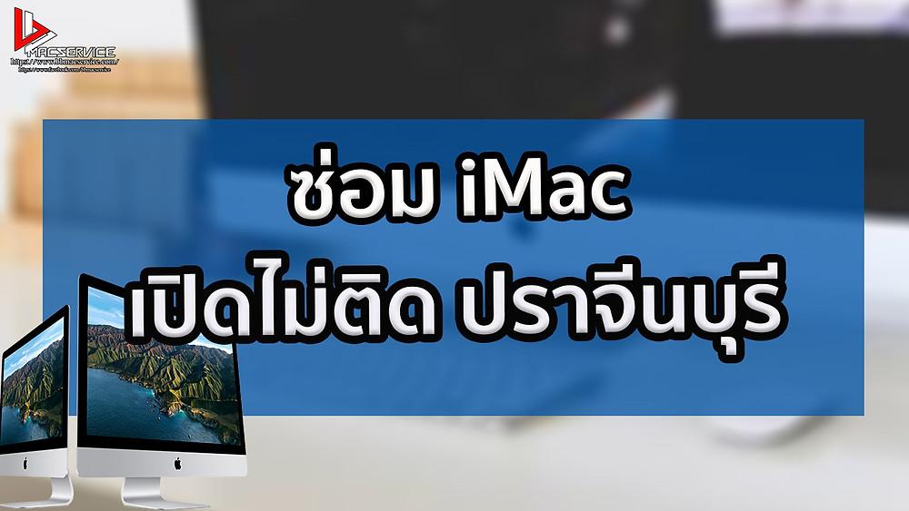 ซ่อมiMac เปิดไม่ติดปราจีนบุรี
