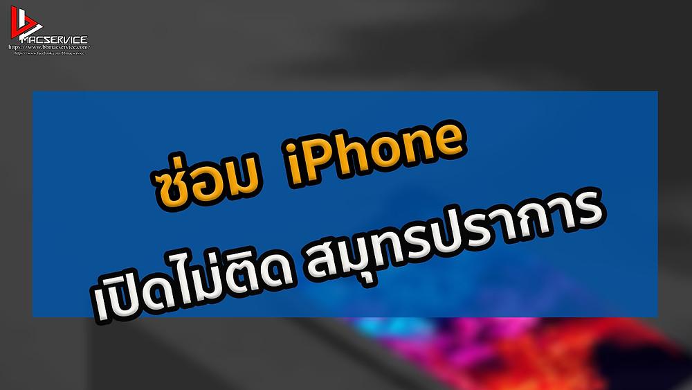 ซ่อม  iPhone เปิดไม่ติด สมุทรปราการ