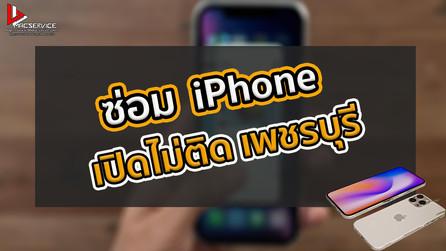 ซ่อม iPhone เปิดไม่ติด เพชรบุรี