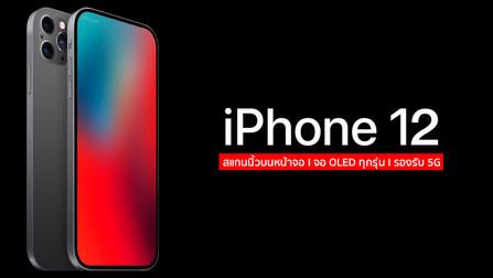 iPhone 12 จ่อเปิดตัวถึง 4 รุ่นย่อยมาพร้อมระบบสแกนลายนิ้วมือบนหน้าจอแบบ Ultrasonic