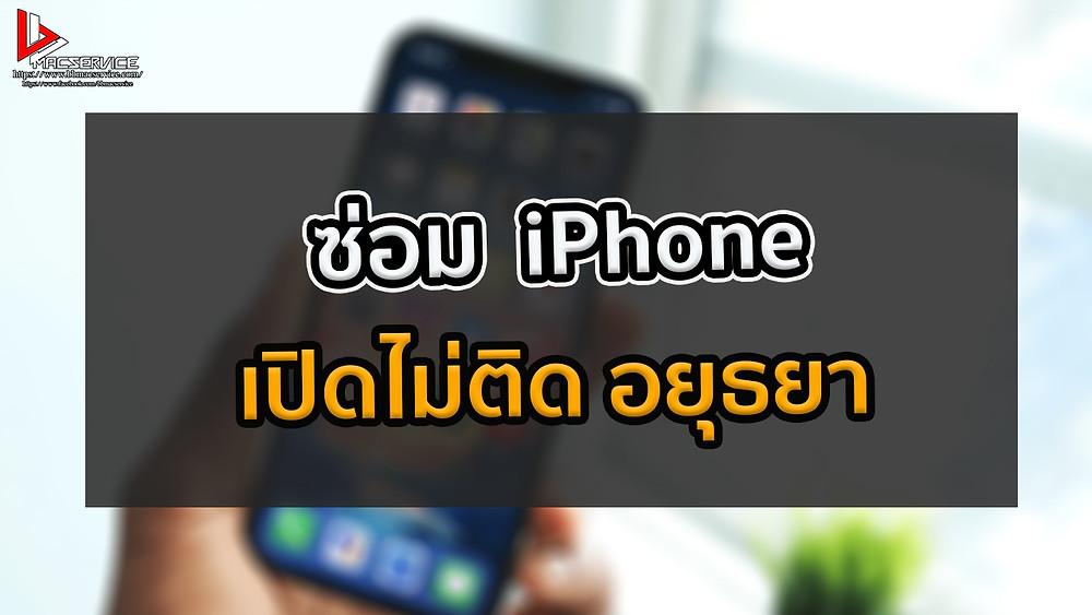 ซ่อม  iPhone เปิดไม่ติดอยุธยา