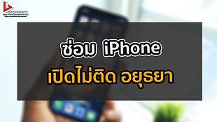 ซ่อม iPhone เปิดไม่ติด อยุธยา