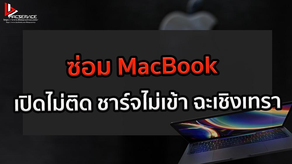 ซ่อมMacBook เปิดไม่ติด ชาร์จไม่เข้า ฉะเชิงเทรา