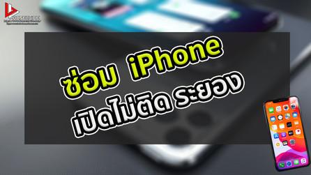 ซ่อม iPhone เปิดไม่ติด ระยอง
