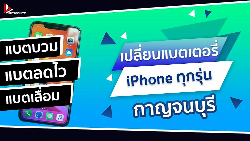 เปลี่ยนแบตเตอรี่ iPhone กาญจนบุรี