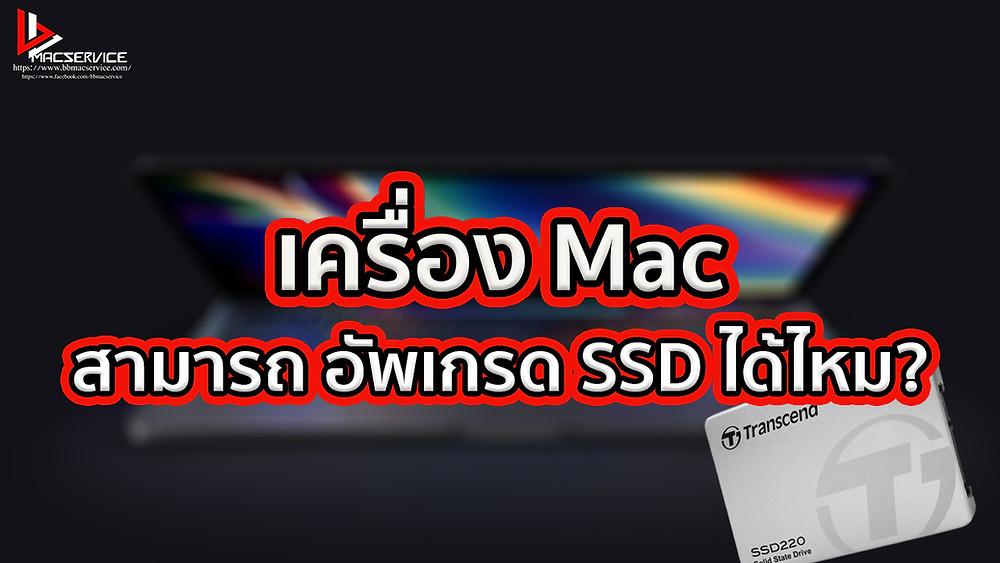เครื่อง Mac สามารถอัพเกรด SSD ได้ไหม