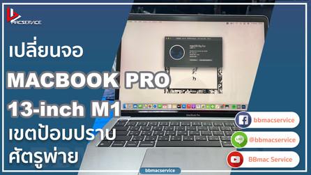 เปลี่ยนจอ Macbook Pro M1 เขตป้อมปราบศัตรูพ่าย