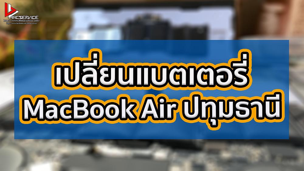 เปลี่ยนแยตเตอรี่MacBook Air ปทุมธานี