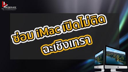 ซ่อม iMac เปิดไม่ติด ฉะเชิงเทรา
