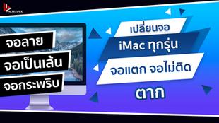 เปลี่ยนจอ iMac จอแตก จอเป็นเส้น ตาก