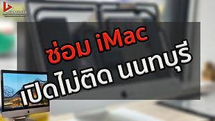 ซ่อม iMac เปิดไม่ติด นนทบุรี