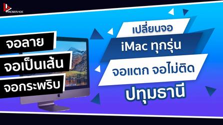 เปลี่ยนจอ iMac จอแตก จอเป็นเส้น ปทุมธานี