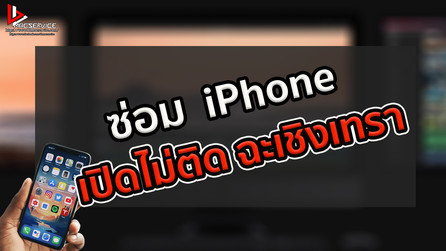 ซ่อม iPhone เปิดไม่ติด ฉะเชิงเทรา