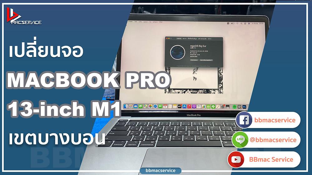 เปลี่ยนจอ MacBook Pro M1 เขตบางบอน