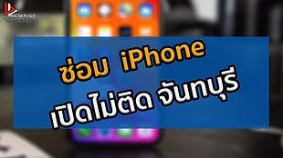 ซ่อม iPhone เปิดไม่ติด จันทบุรี