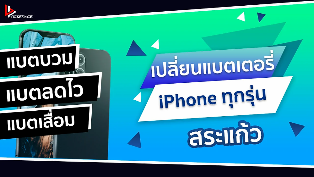 เปลี่ยนแบตเตอรี่  iPhone สระแก้ว