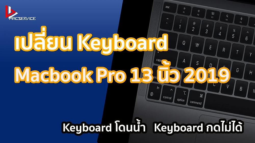 เปลี่ยน Keyboard Macbook Pro13นิ้ว 2019