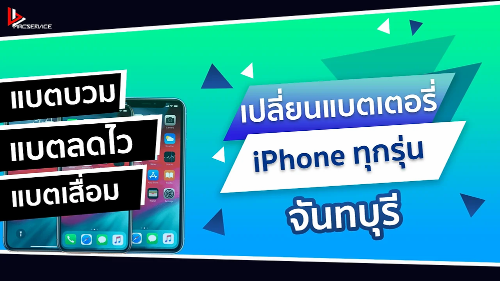 เปลี่ยนแบตเตอรี่ iPhone จันทบุรี
