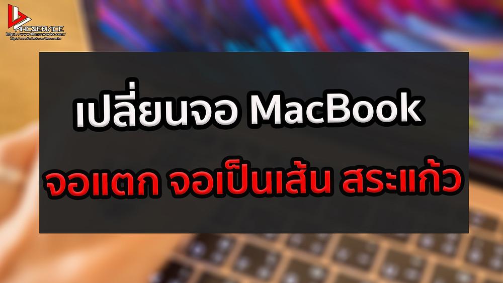 เปลี่ยนจอ Macbook จอแตก จอเป็นเส้น สระแก้ว