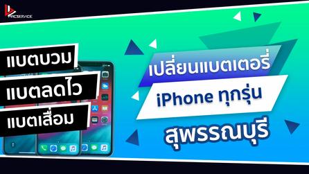เปลี่ยนแบตเตอรี่ iPhone สุพรรณบุรี