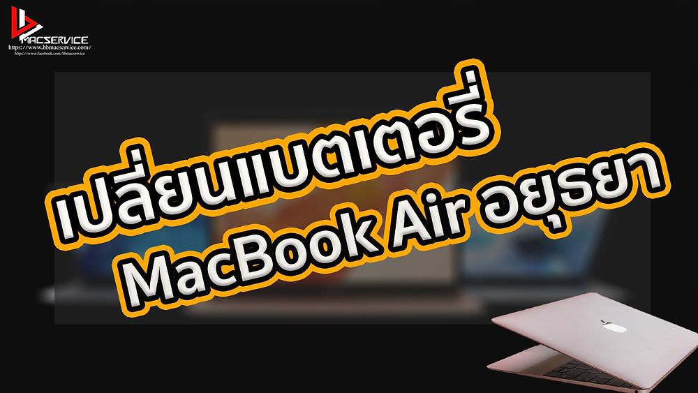เปลี่ยนแบตเตอรี่MacBook Air อยุธยา