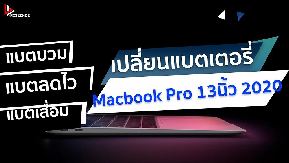 เปลี่ยนแบตเตอรี่ Macbook  Pro 13นิ้ว 2020