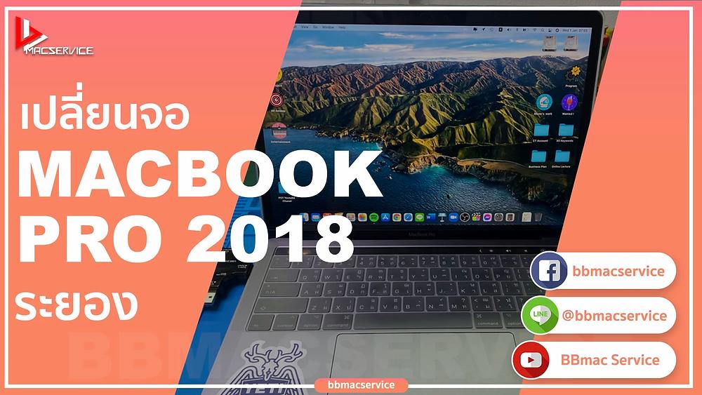 เปลี่ยนจอ Macbook Pro 2018 ระยอง