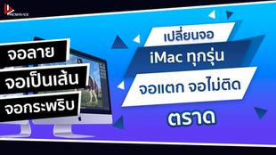 เปลี่ยนจอ iMac จอแตก จอเป็นเส้น ตราด