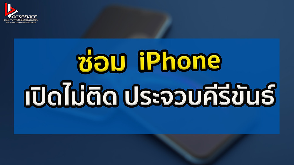 ซ่อม  iPhone เปิดไม่ติด ประจวบคีรีขันธ์