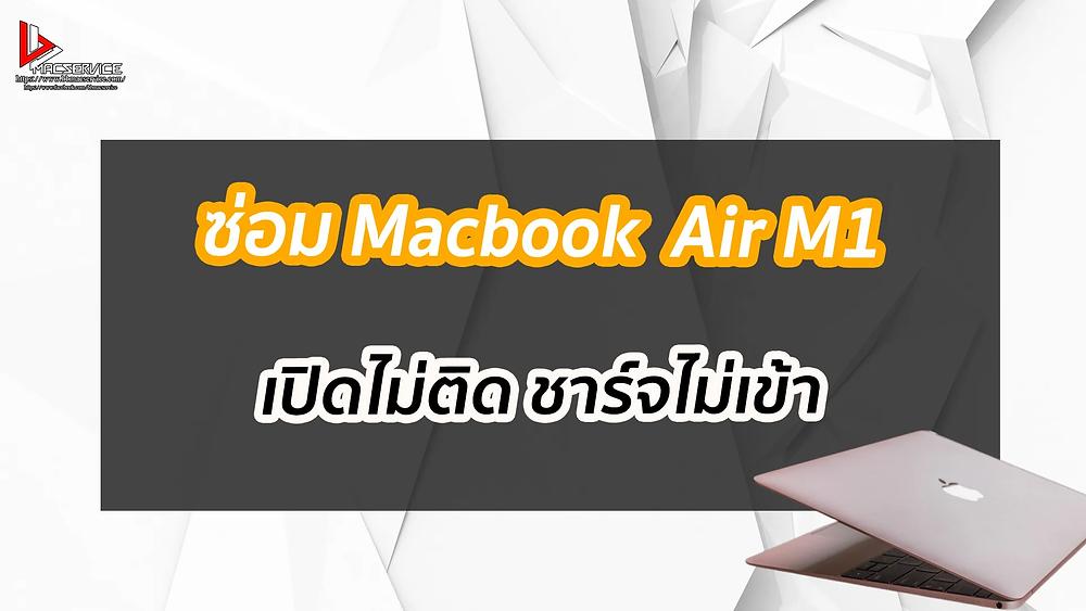 ซ่อม Macbook Pro M1 เปิดไม่ติด