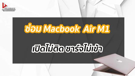ซ่อม Macbook Air M1 เปิดไม่ติด