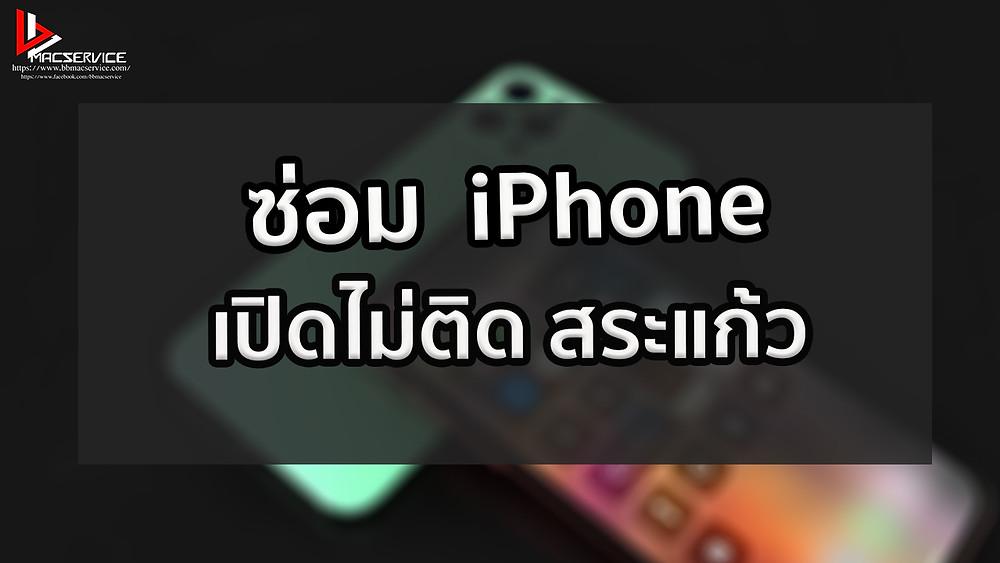 ซ่อม  iPhone เปิดไม่ติดสระแก้ว