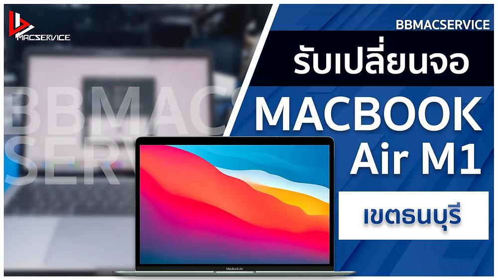 เปลี่ยนจอ Macbook Air M1 เขตธนบุรี
