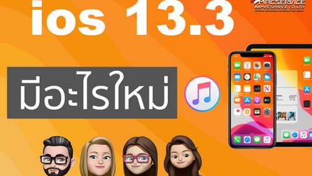 iOS 13.3 มีอะไรใหม่บ้าง ?